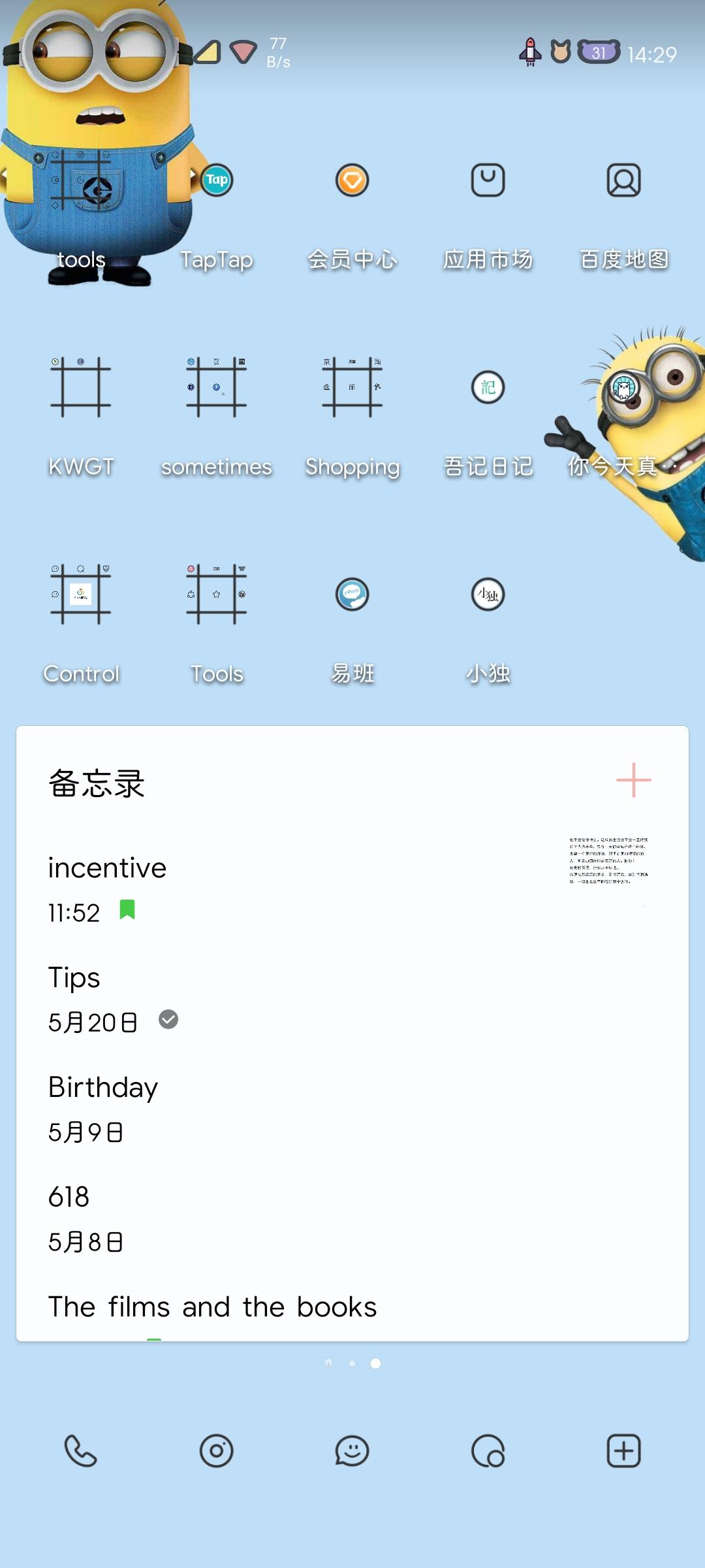 Screenshot_20200521_142943_com.huawei.android.launcher.jpg