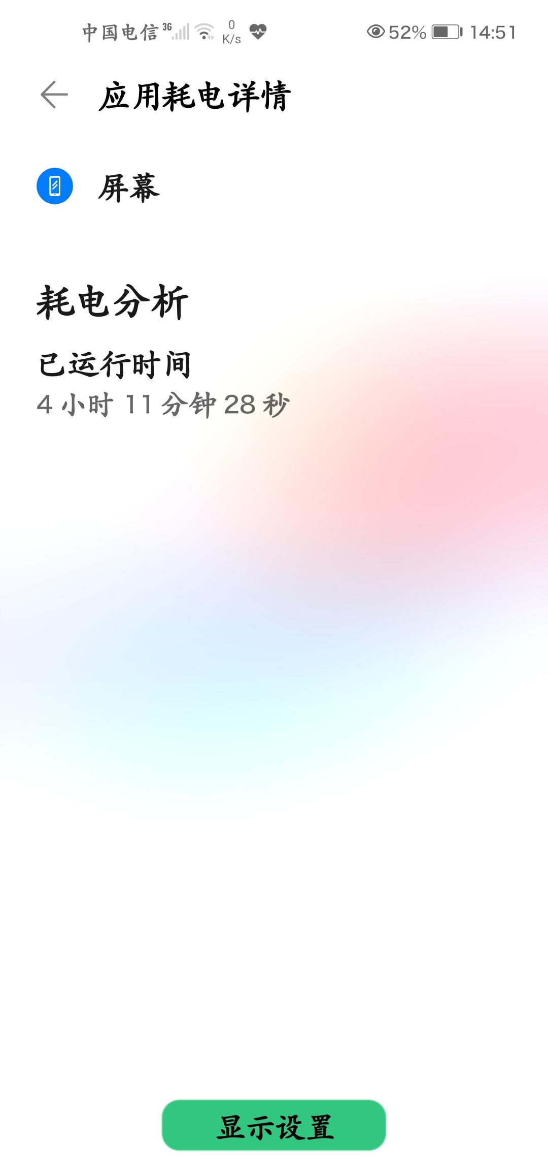 Screenshot_20200521_145135_com.huawei.systemmanager.jpg