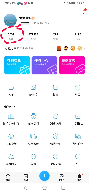 Screenshot_20200521_144730_com.huawei.fans_mh1590043791344.jpg