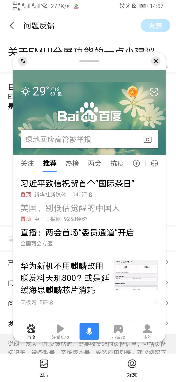 Screenshot_20200521_145701_com.baidu.searchbox.jpg