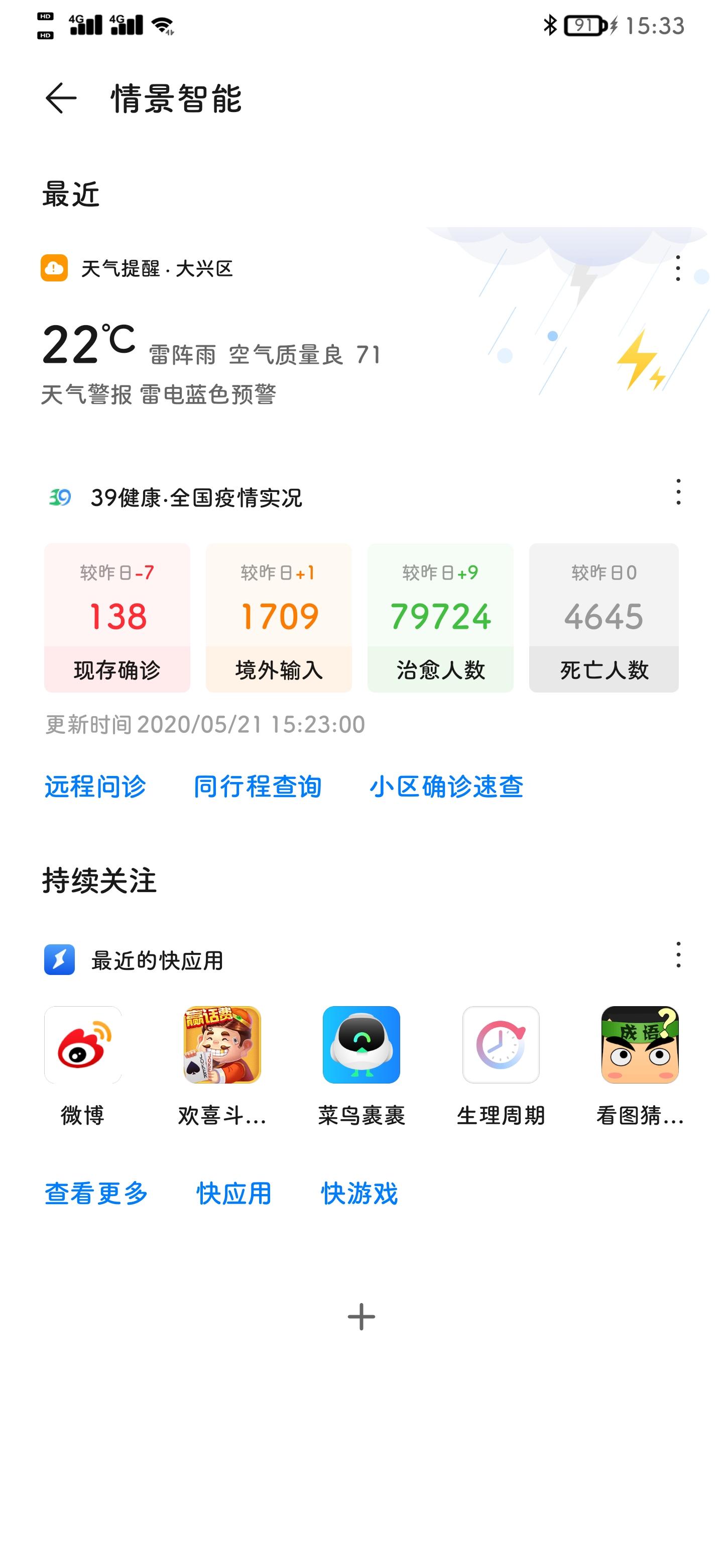 Screenshot_20200521_153332_com.huawei.intelligent.jpg