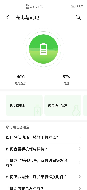 Screenshot_20200521_155733_com.huawei.phoneservice.jpg