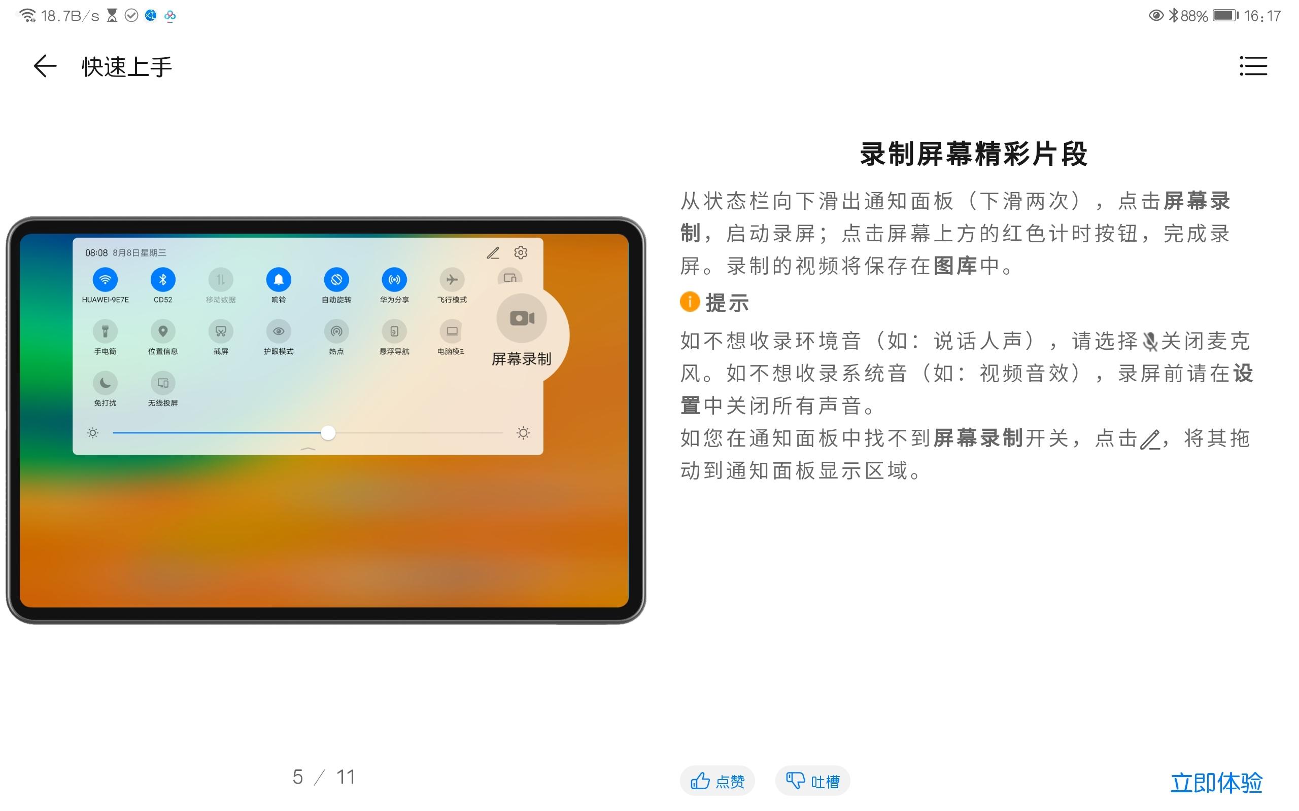Screenshot_20200521_161716_com.huawei.android.tips.jpg