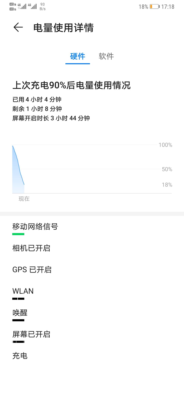 Screenshot_20200521_171803_com.huawei.systemmanager.jpg