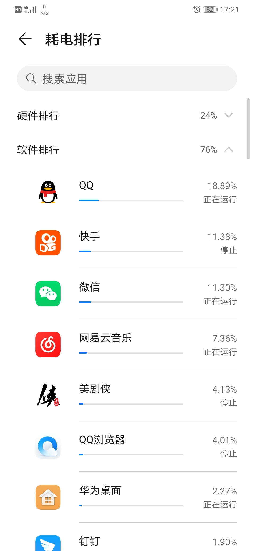 Screenshot_20200521_172131_com.huawei.systemmanager.jpg