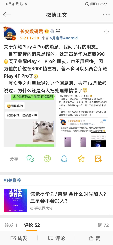 Screenshot_20200521_172739_com.sina.weibo.jpg