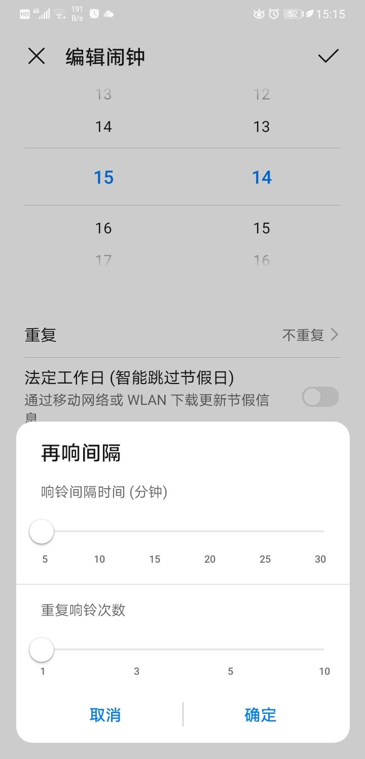 Screenshot_20200507_151523_com.android.deskclock.jpg