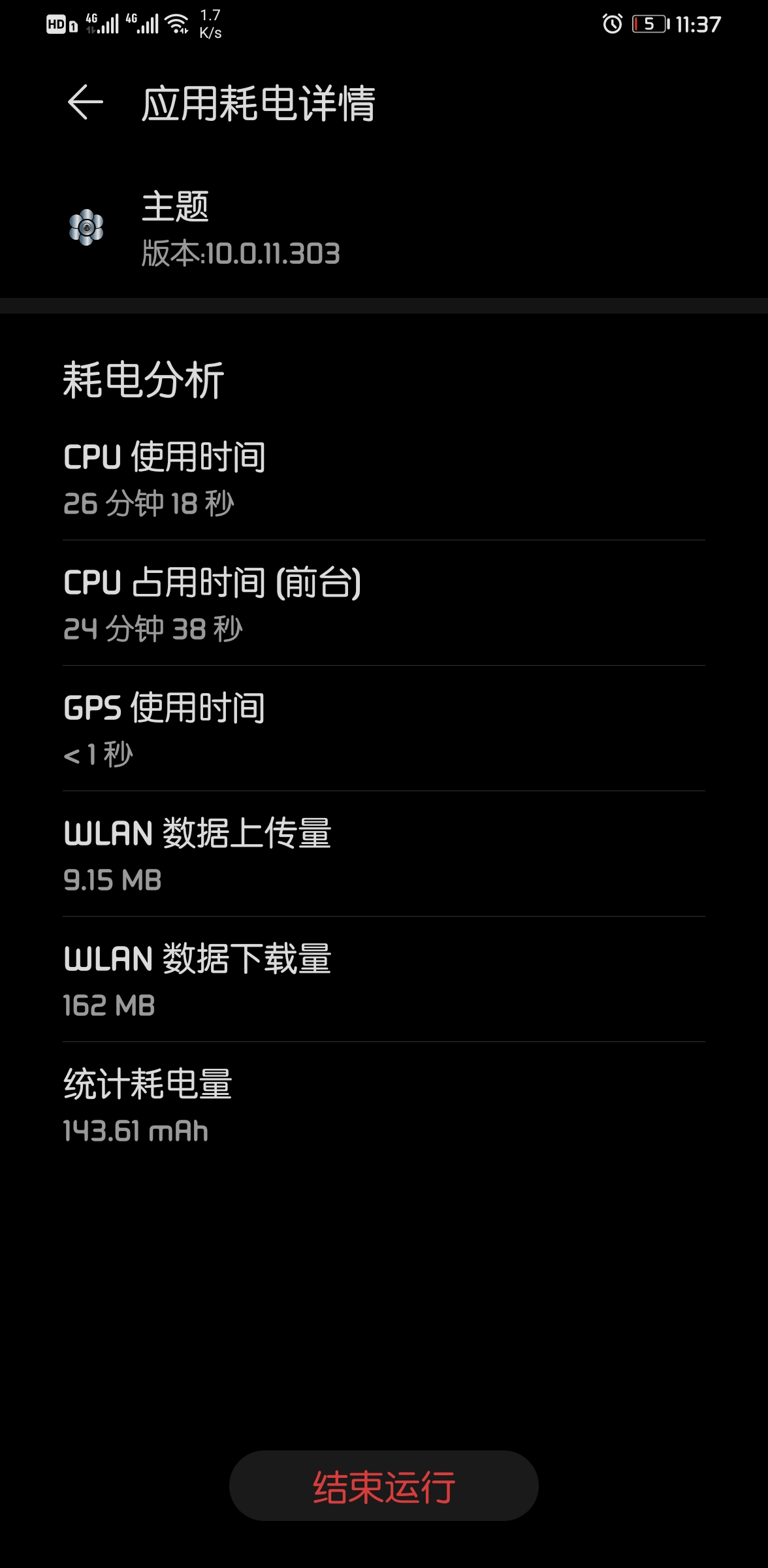 Screenshot_20200516_113703_com.huawei.systemmanager.jpg