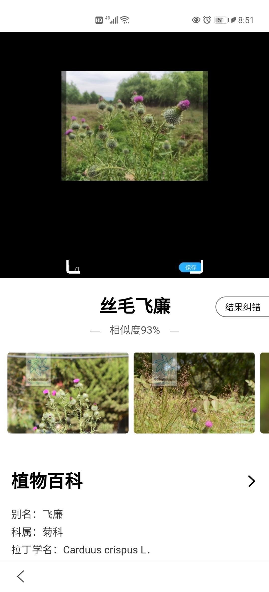 Screenshot_20200521_205159_com.baidu.searchbox.jpg