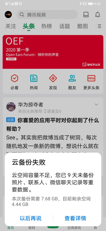 Screenshot_20200521_213503_com.huawei.hidisk.jpg