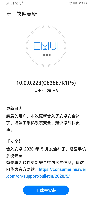 Screenshot_20200521_212216_com.huawei.android.hwouc.jpg