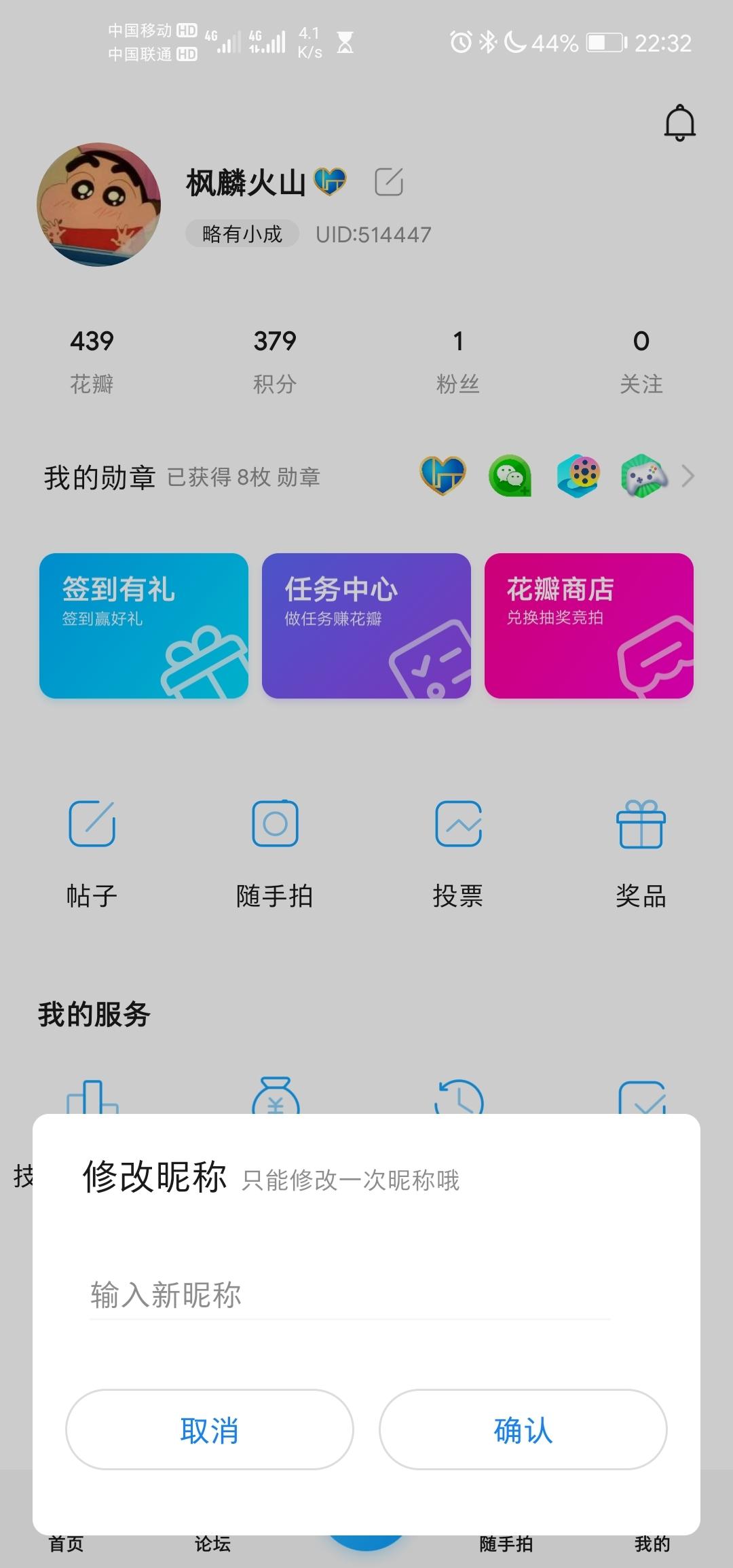 Screenshot_20200521_223232_com.huawei.fans.jpg