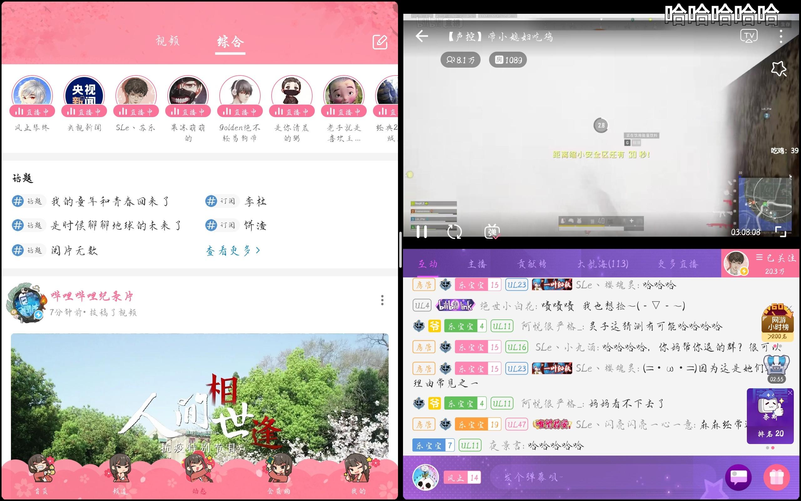 Screenshot_20200521_224212_tv.danmaku.bili.jpg