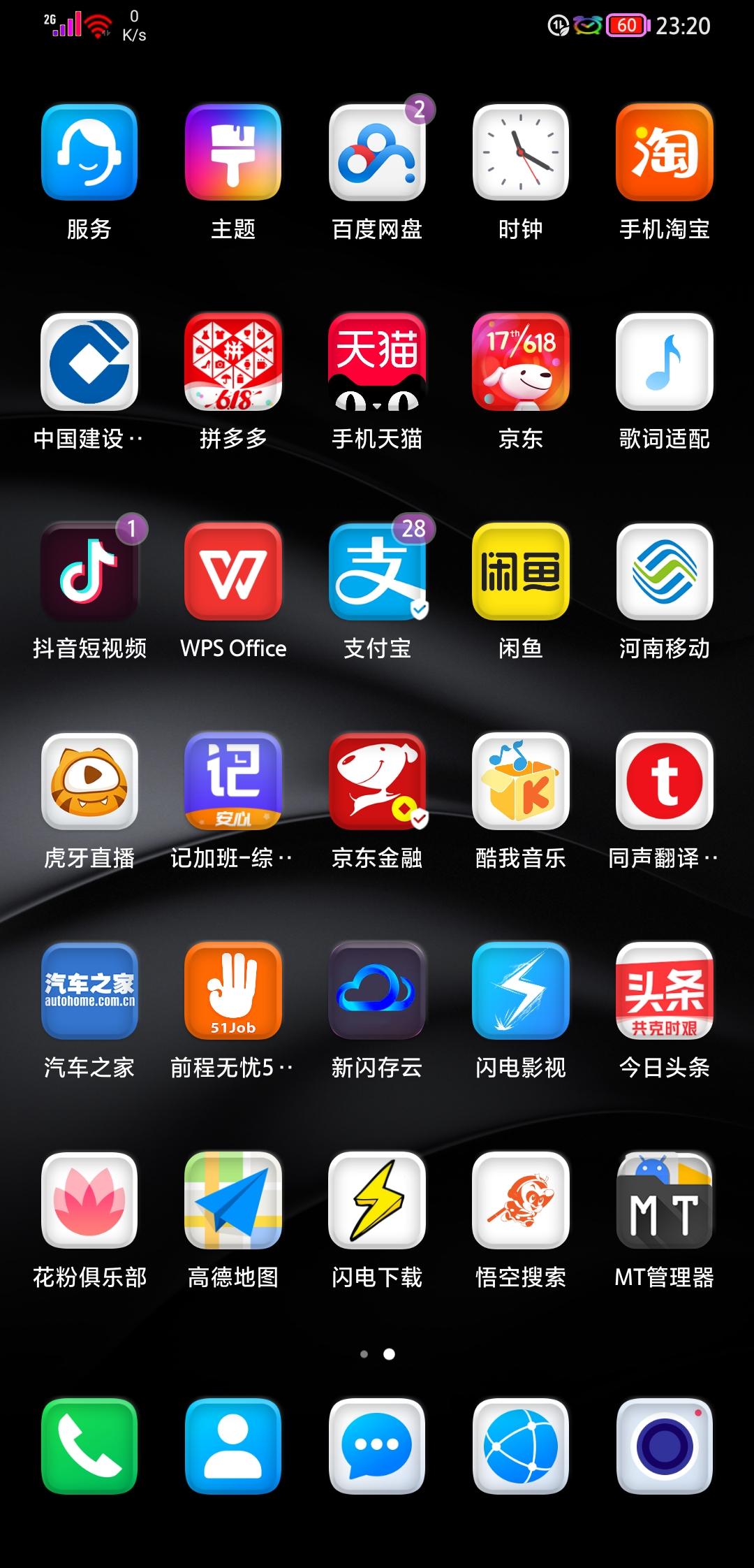 Screenshot_20200521_232025_com.huawei.android.launcher.jpg