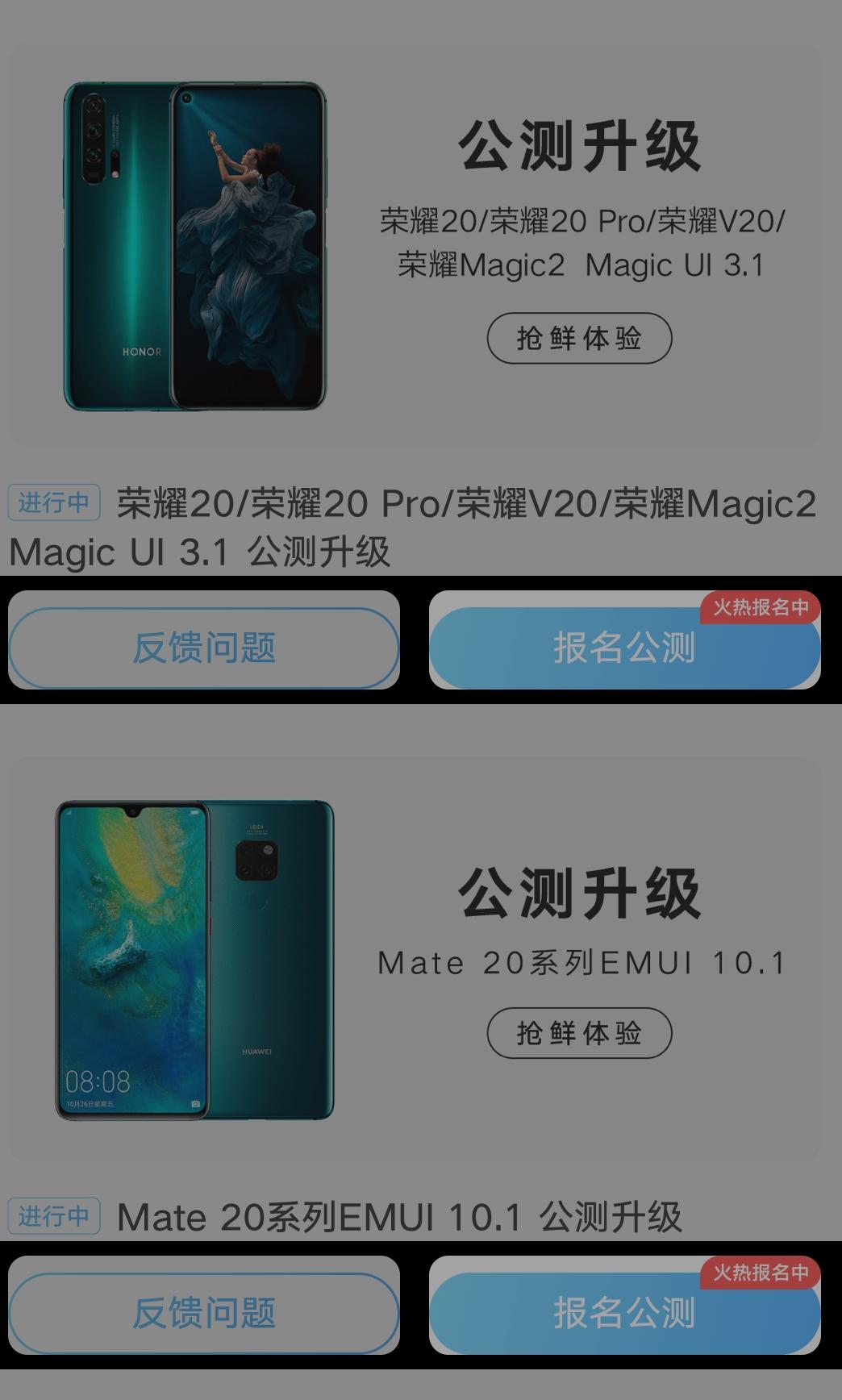 Screenshot_20200521_234457_com.huawei.fans.png