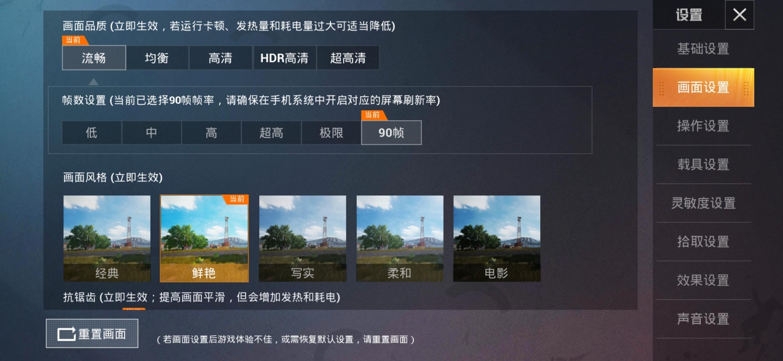 Screenshot_20200521_235050_com.tencent.tmgp.pubgmhd.jpg