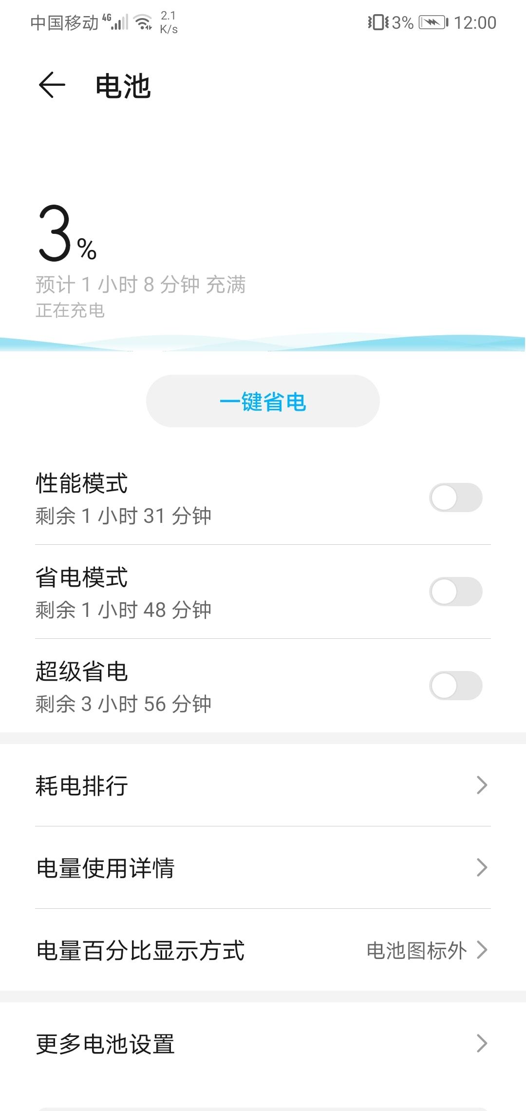 Screenshot_20200522_000034_com.huawei.systemmanager.jpg