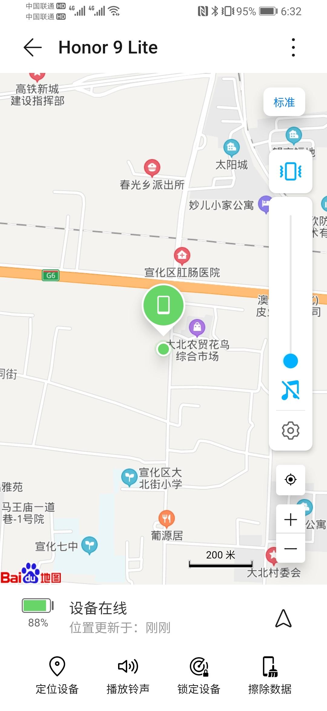 Screenshot_20200522_063200_com.huawei.android.findmyphone.jpg
