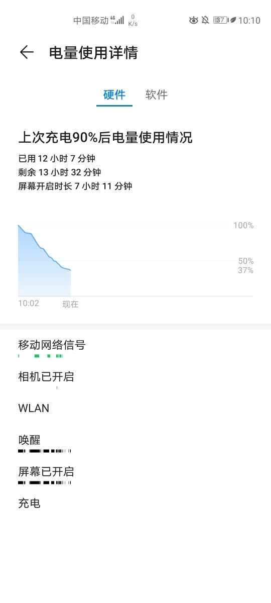 Screenshot_20200521_221037_com.huawei.systemmanager.jpg