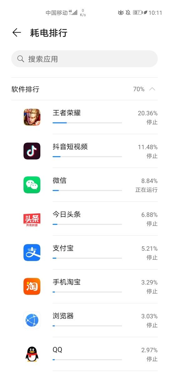 Screenshot_20200521_221117_com.huawei.systemmanager.jpg