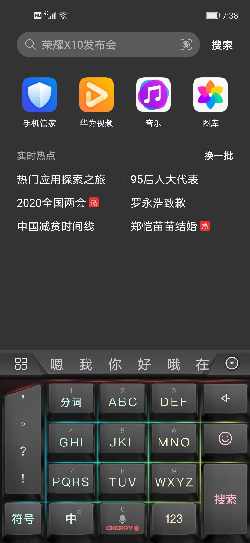 Screenshot_20200522_073846_com.huawei.search.jpg