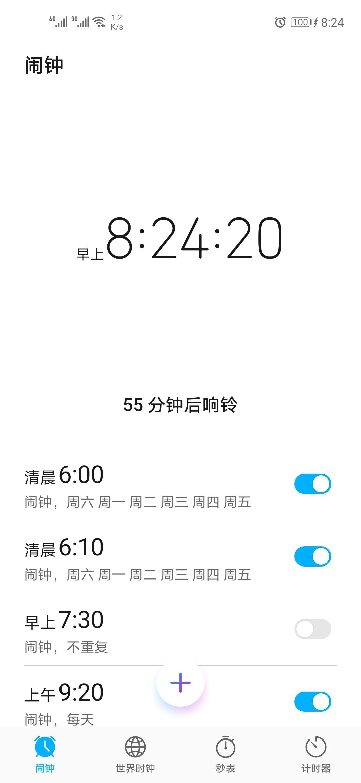 Screenshot_20200522_082420_com.android.deskclock.jpg