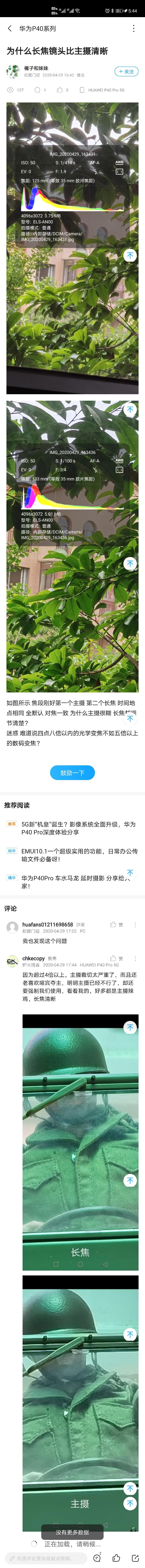 Screenshot_20200429_174444_com.huawei.fans.jpg
