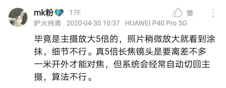 Screenshot_20200430_112752_com.huawei.fans.png