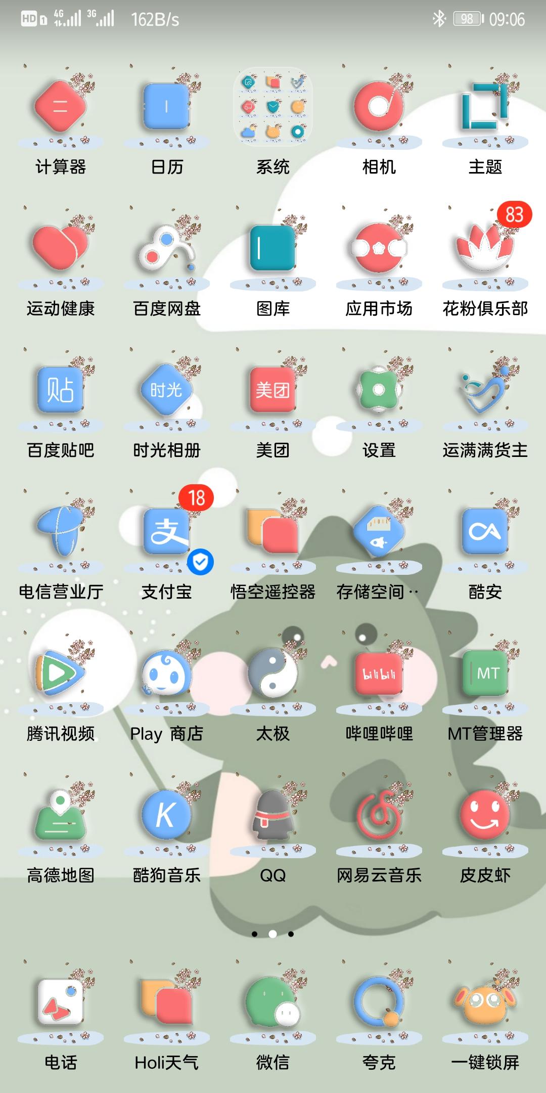 Screenshot_20200522_090612_com.huawei.android.launcher.jpg