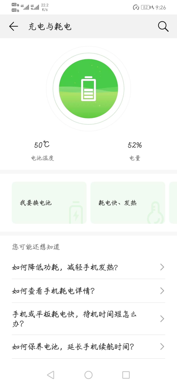 Screenshot_20200522_092641_com.huawei.phoneservice.jpg