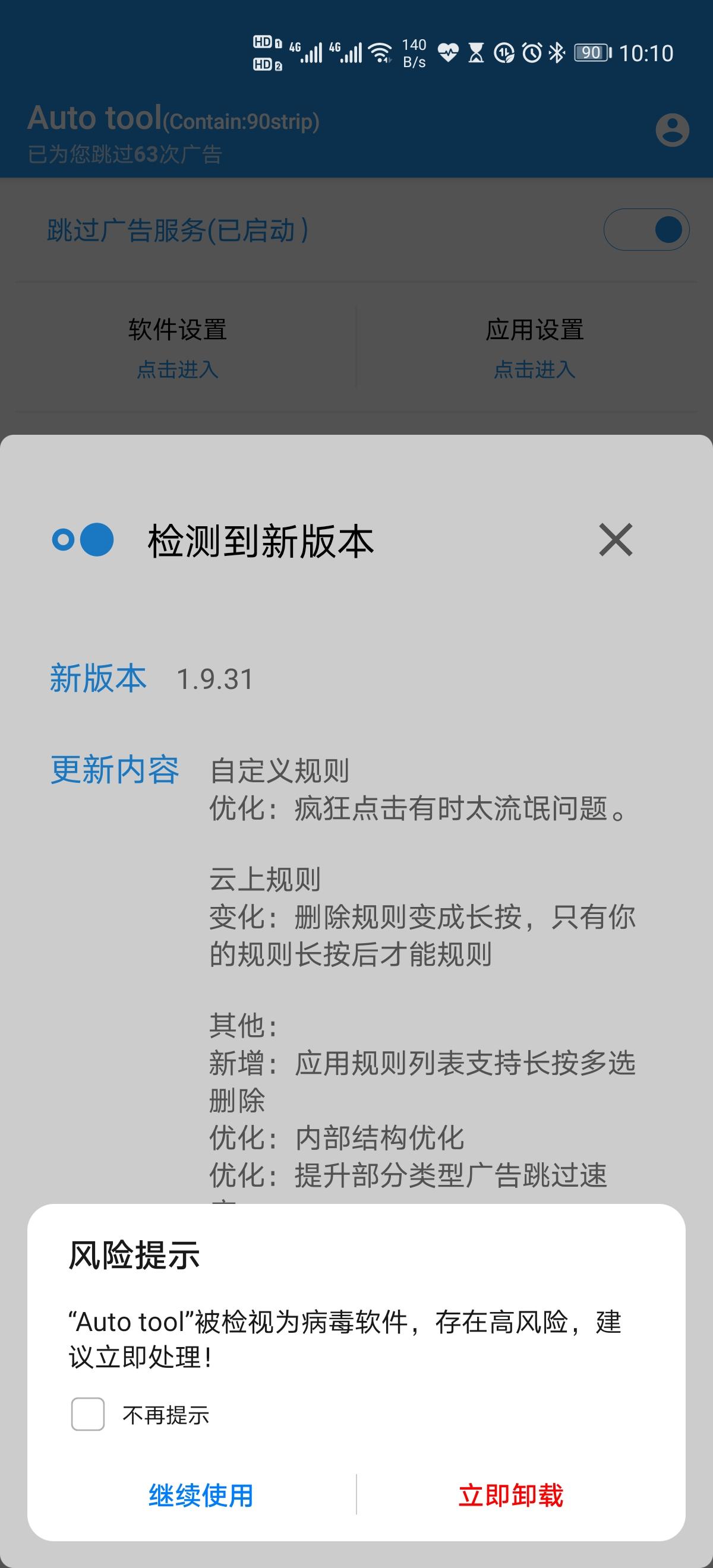 Screenshot_20200522_101025_com.microfield.startUp.jpg