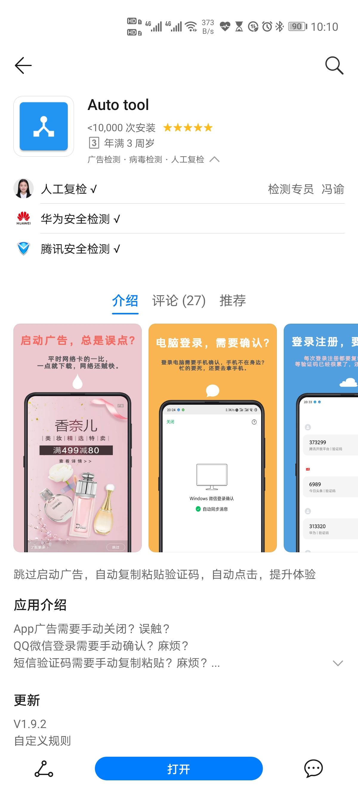 Screenshot_20200522_101050_com.huawei.appmarket.jpg
