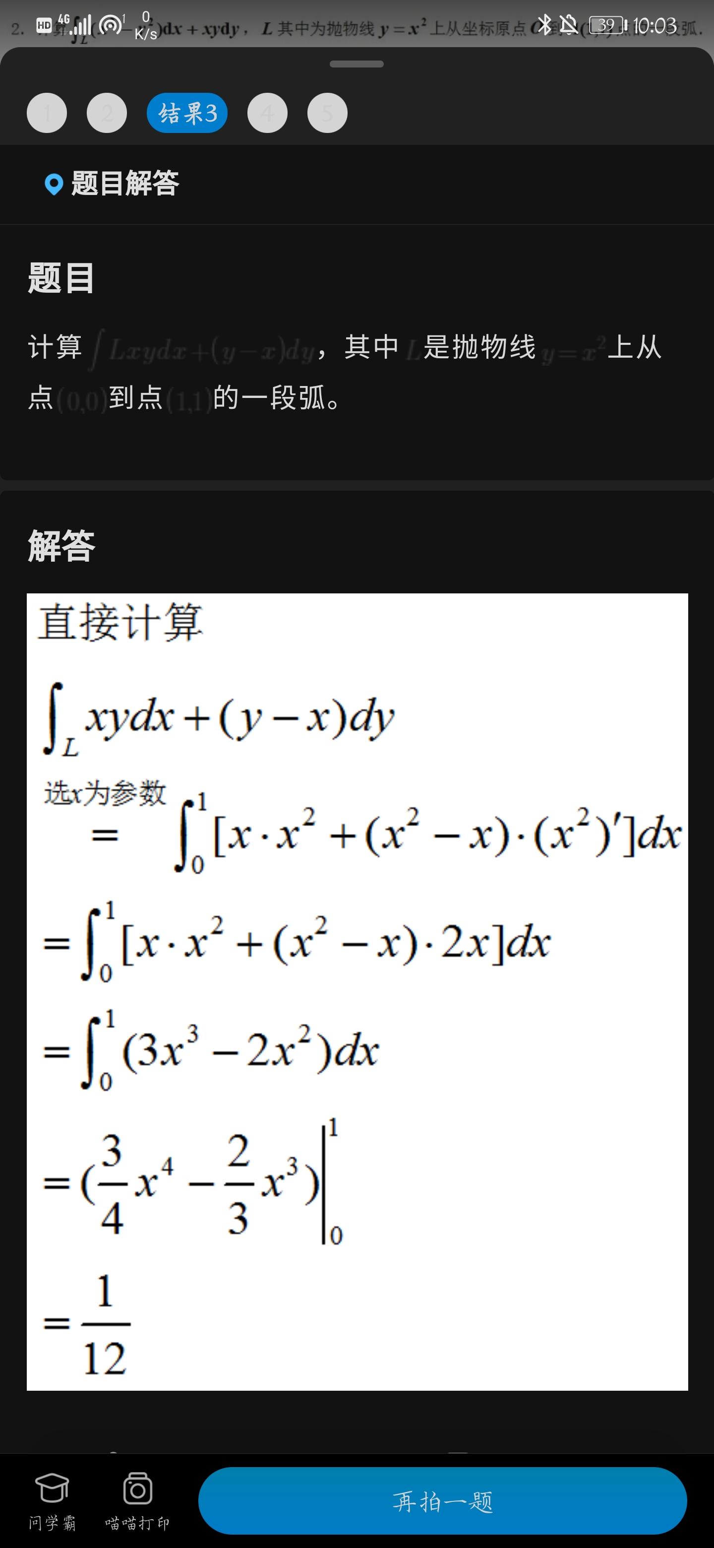 Screenshot_20200522_100312_com.baidu.homework.jpg
