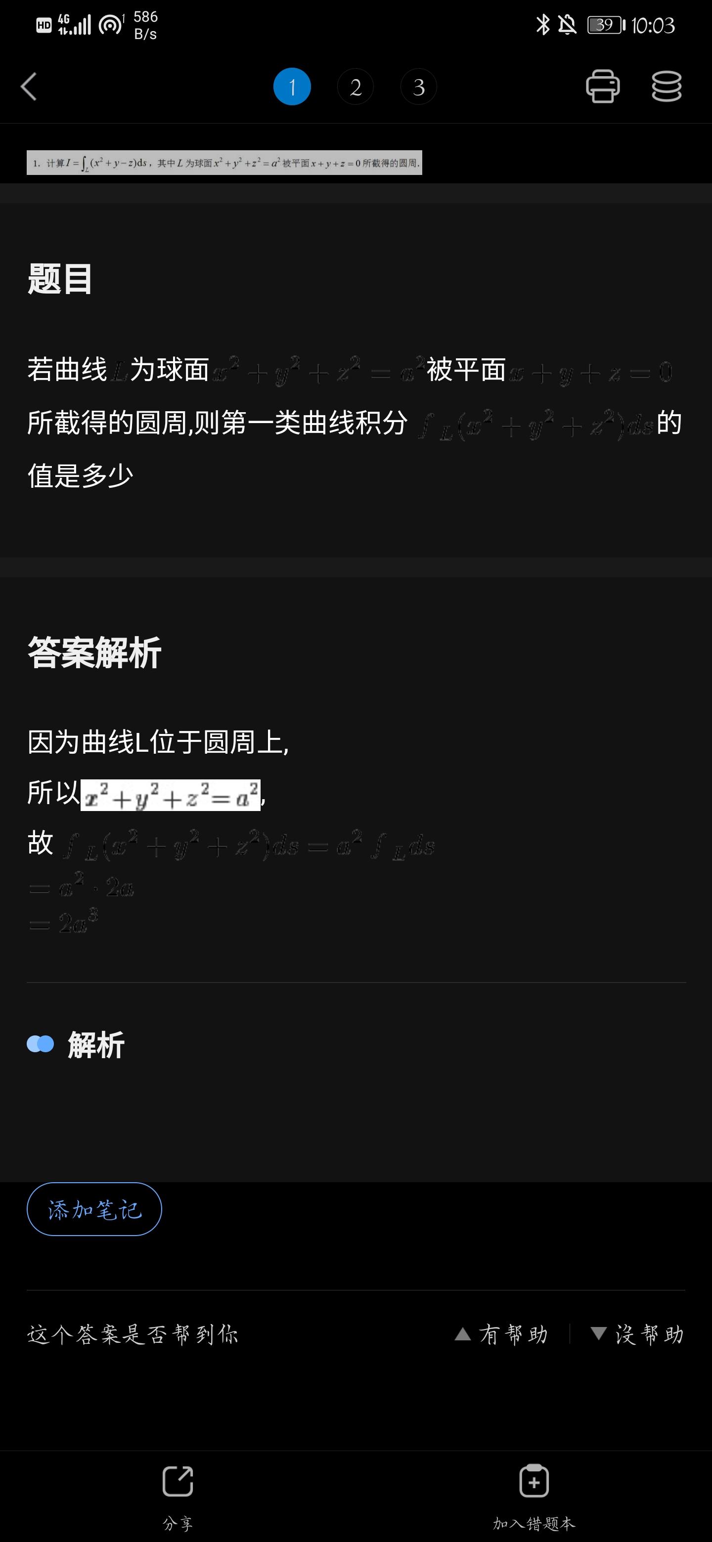 Screenshot_20200522_100351_com.fenbi.android.solar.jpg