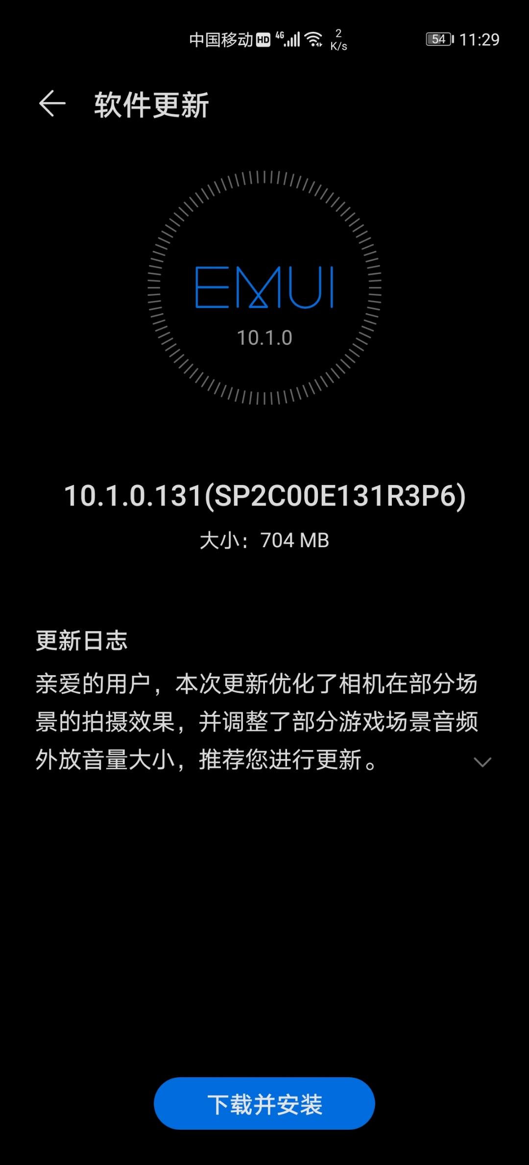 Screenshot_20200522_112918_com.huawei.android.hwouc.jpg