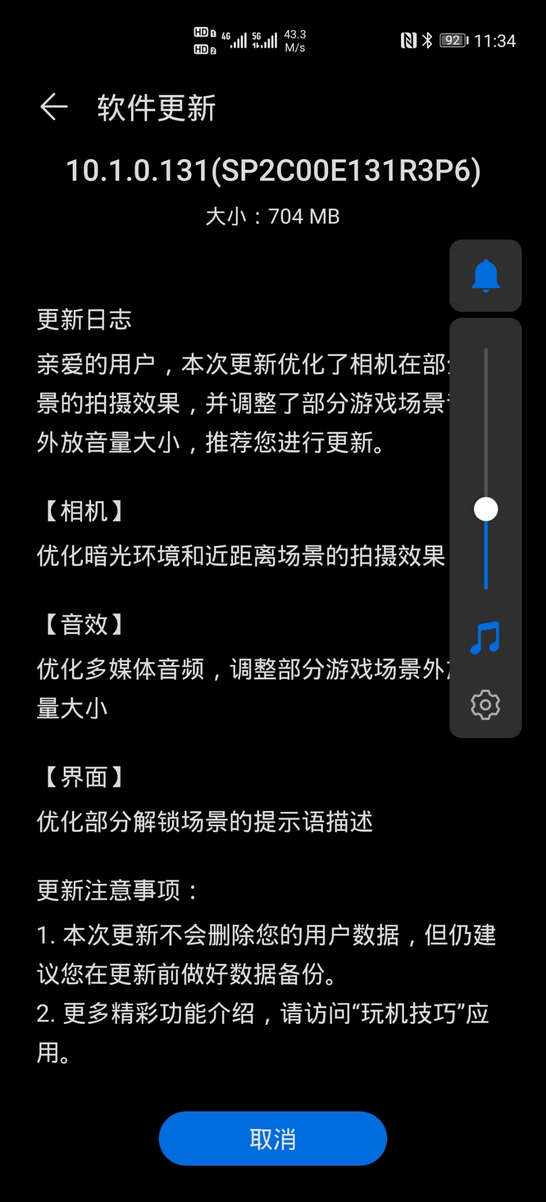 Screenshot_20200522_113457_com.huawei.android.hwouc.jpg