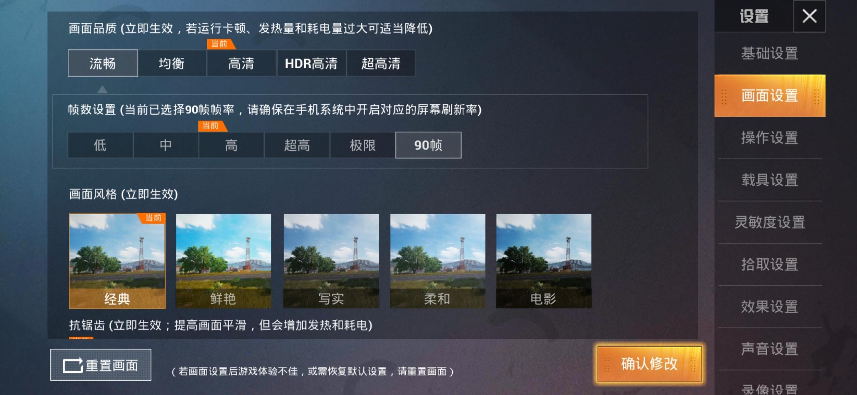 Screenshot_20200522_112336_com.tencent.tmgp.pubgmhd.jpg