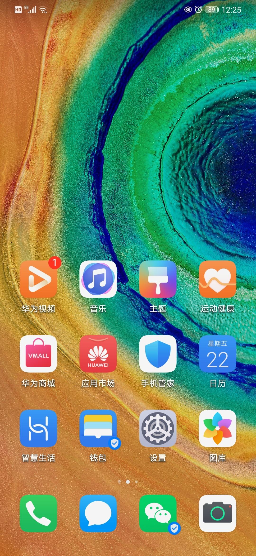 Screenshot_20200522_122558_com.huawei.android.launcher.jpg