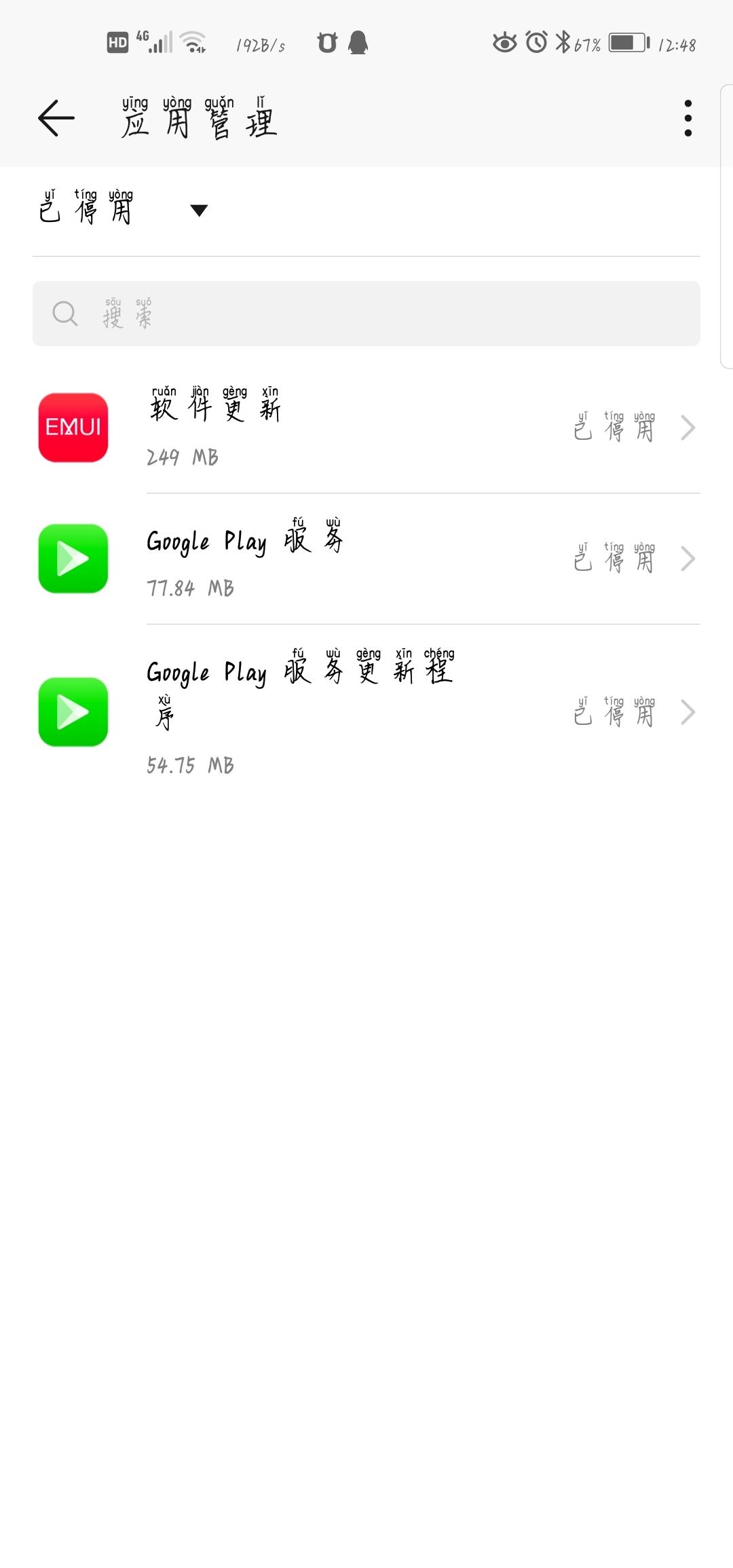 Screenshot_20200522_124815_com.android.settings.jpg