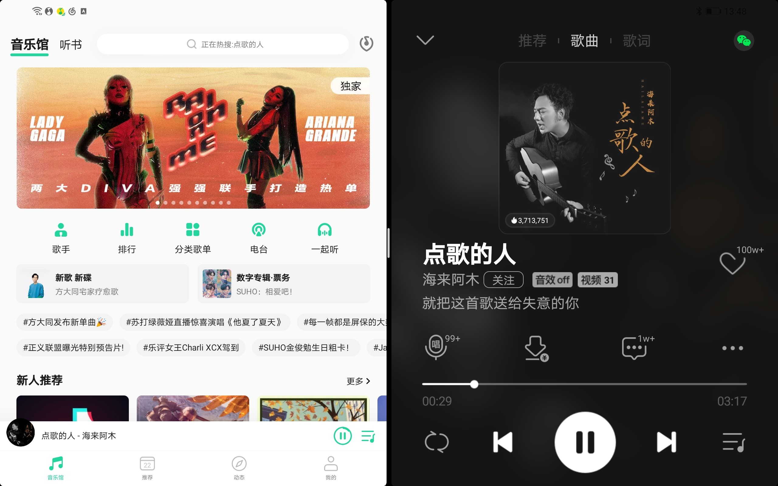 Screenshot_20200522_134820_com.tencent.qqmusic.jpg