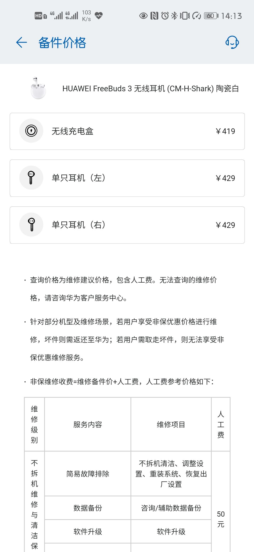 Screenshot_20200522_141316_com.huawei.phoneservice.jpg