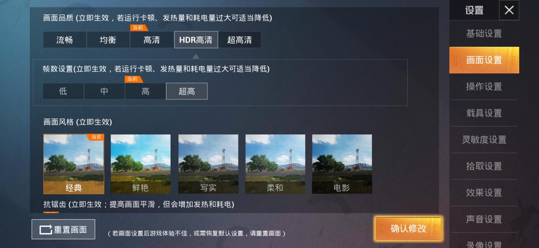 Screenshot_20200522_135735_com.tencent.tmgp.pubgmhd.jpg