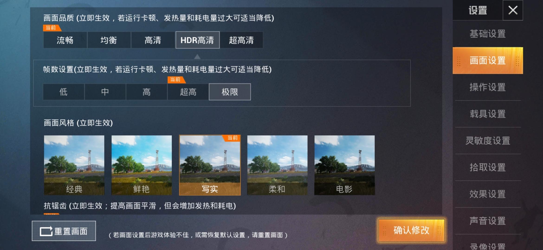Screenshot_20200522_142414_com.tencent.tmgp.pubgmhd.jpg