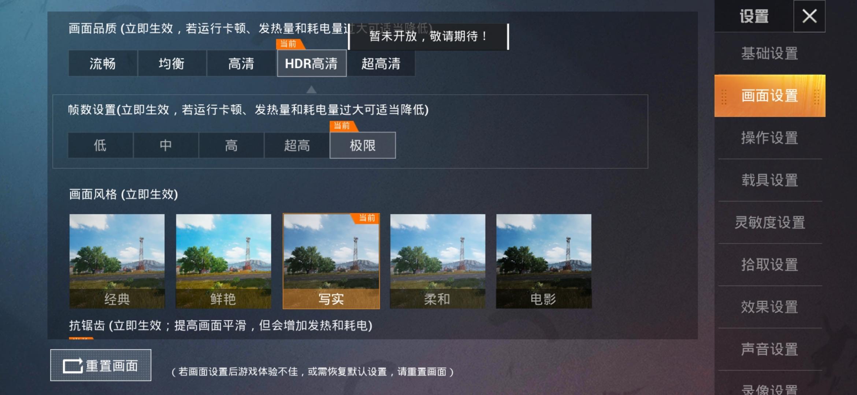 Screenshot_20200522_143624_com.tencent.tmgp.pubgmhd.jpg