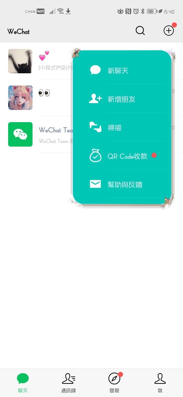 Screenshot_20200522_154027_com.tencent.mm.jpg