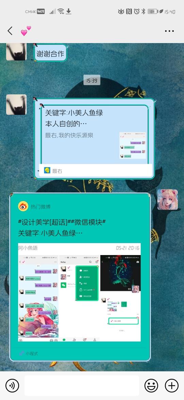 Screenshot_20200522_154023_com.tencent.mm.jpg