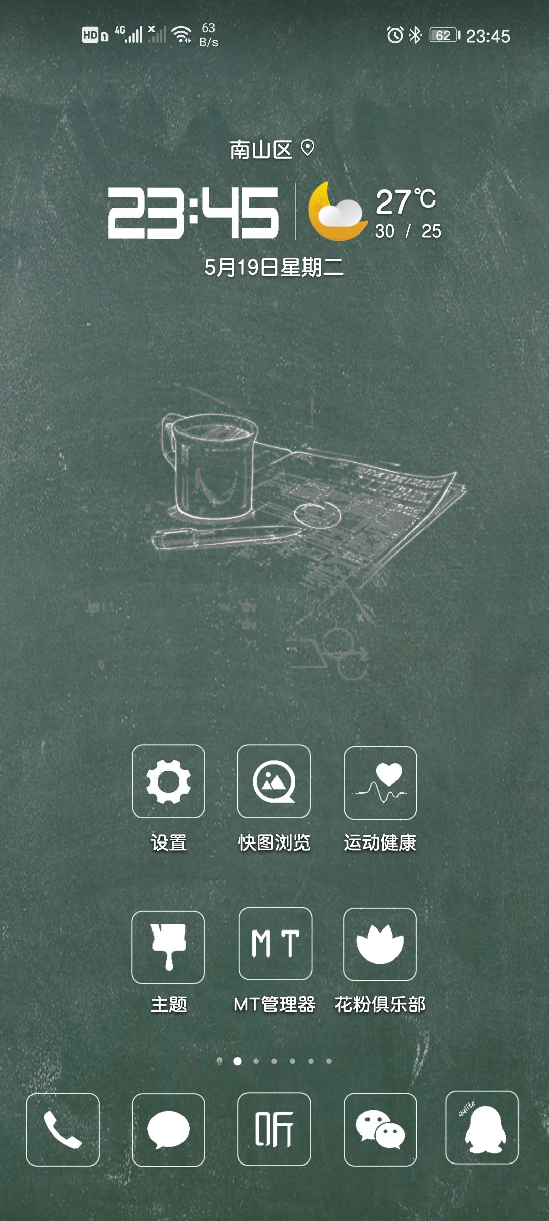 Screenshot_20200519_234503_com.huawei.android.launcher.jpg