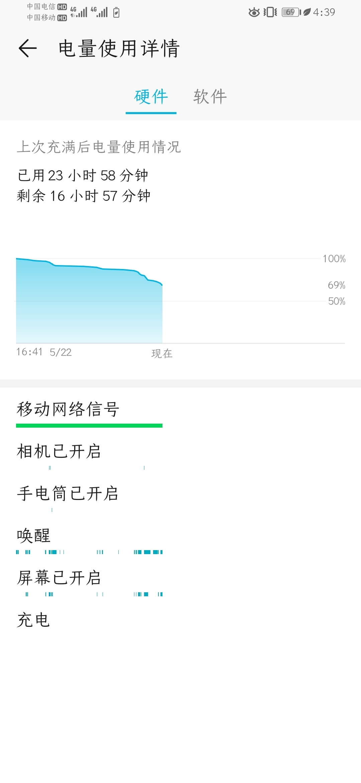 Screenshot_20200522_163929_com.huawei.systemmanager.jpg