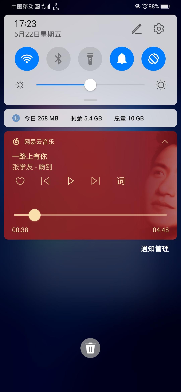 Screenshot_20200522_172357_com.huawei.android.launcher.jpg