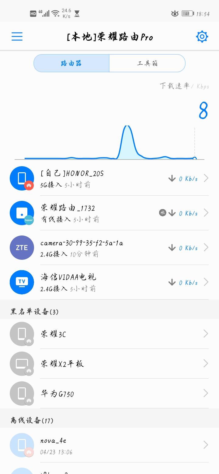 Screenshot_20200522_185448_com.huawei.mw.jpg